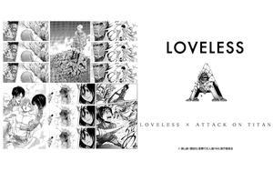 LOVELESS × 進撃の巨人 コラボアイテム発売!