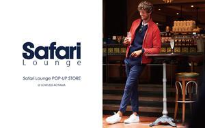 LOVELESS青山店にてSafari Lounge POP-UP STORE開催!
