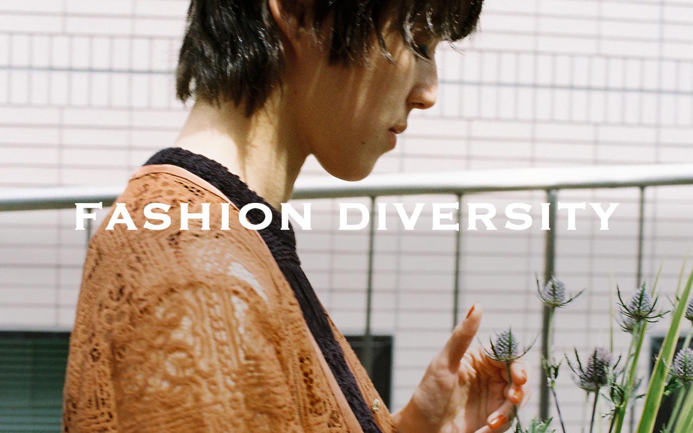 FASHION DIVERSITY ー 私らしく自由に  vol.02 EXOTIC TRIP