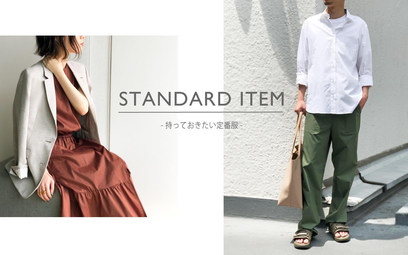 Standard Item - 持っておきたい定番服-