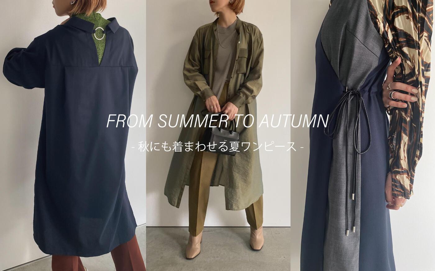 FROM SUMMER TO AUTUMN -秋にも着まわせる夏ワンピース-