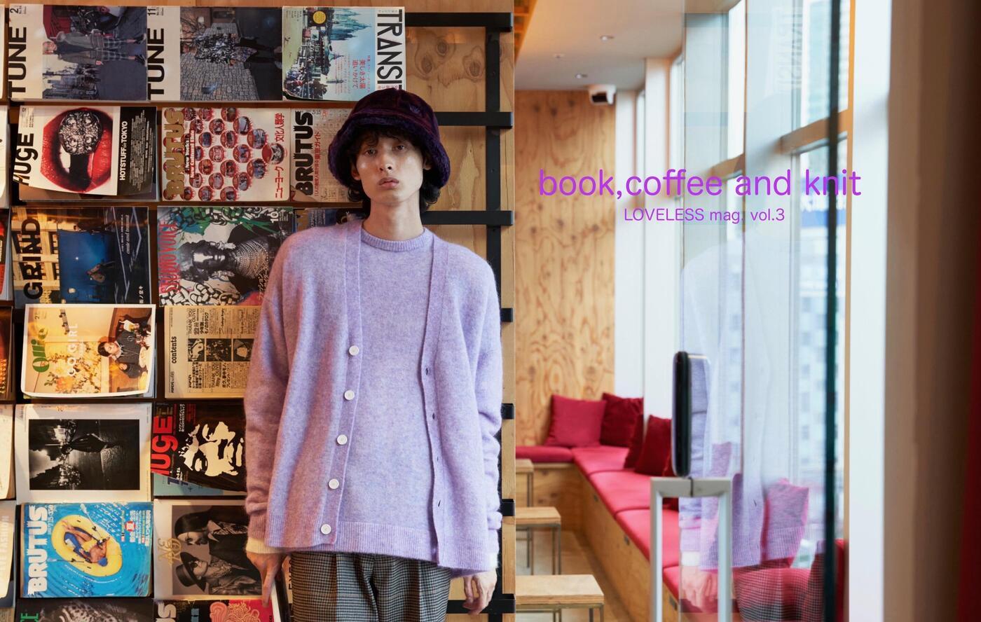 【LOVELESS mag.vol2】「本とコーヒー、そしてニット」2021秋、買うべきニット
