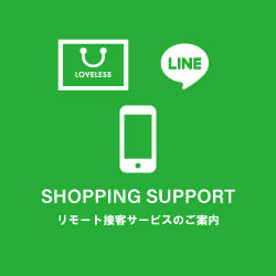 【INFORMATION】SHOPPING SUPPORT START / リモート接客サービスのご案内