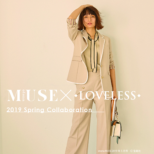otona MUSE × LOVELESS collaboration プレゼントキャンペーン
